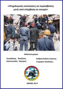 2014-08-e-book