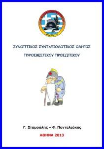 2013-11-10 e-book