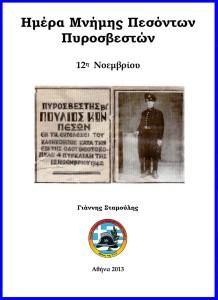 2013-11-12 e-book