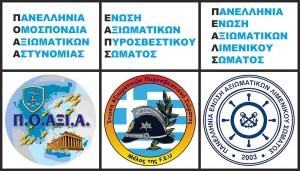 ENOSEIS AXIOMATIKON logo