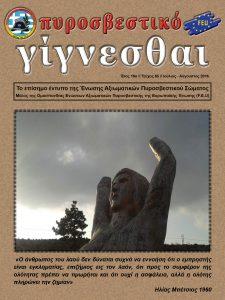 65-mag